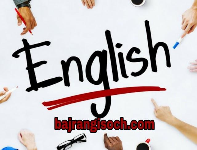 Ghar baithe English कैसे सीखें?