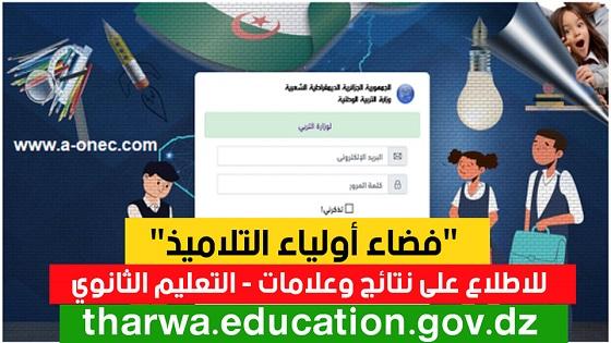 نتائج وعلامات وكشوف نقاط التعليم الثانوي 2021  tharwa education gov dz