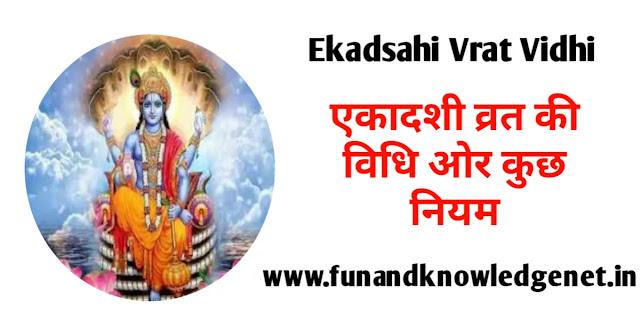 Ekadashi Vrat Ki Vidhi in Hindi