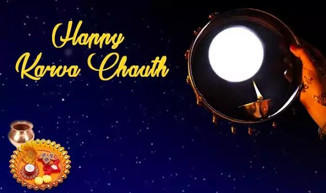 Karwa Chauth Ki Wishes Hindi 2020    करवा चौथ की शायरी 2020 , करवा चौथ शायरी विशेष हिंदी