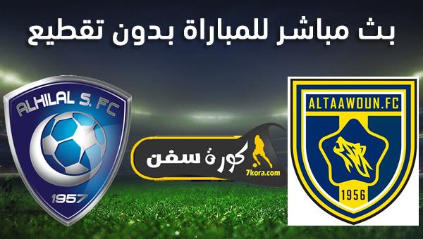 موعد مباراة الهلال والتعاون بث مباشر بتاريخ 27-02-2020 الدوري السعودي