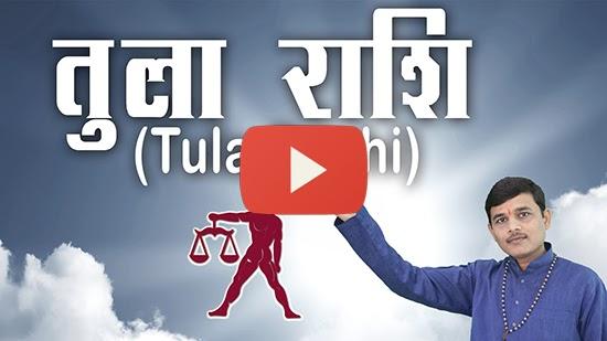Tula Rashi Kannada Video: Download Image Tula Rashi PC, Android, IPhone And IPad