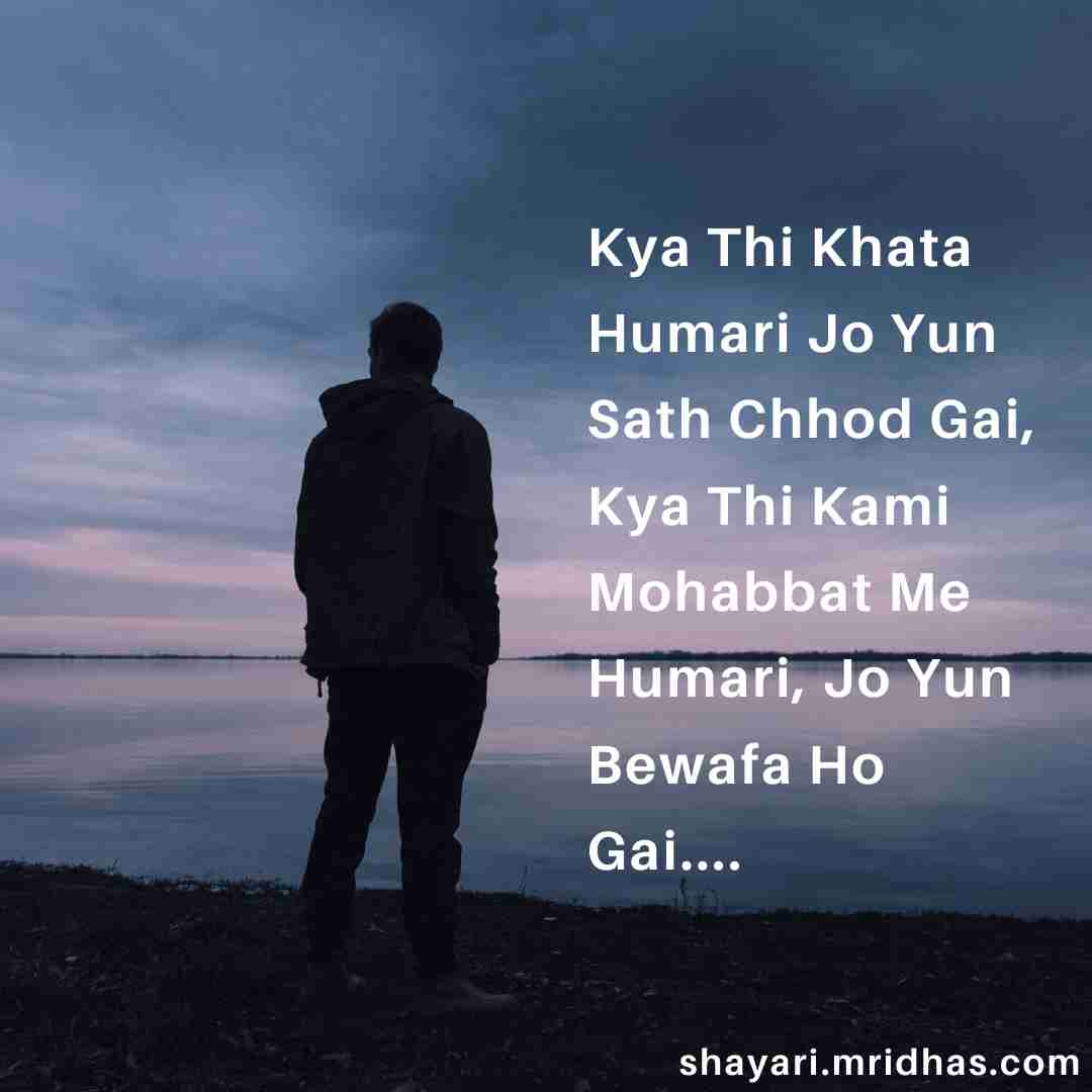 Life Sad Shayari Hindi