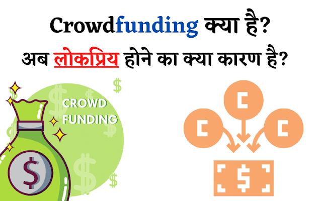 crowdfunding-kya-hai-hindi