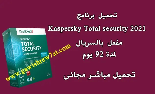 تحميل وتفعيل Kaspersky Total Security 2021 v 21.0.44.1537 افضل برنامج حماية ضد الفيروسات.