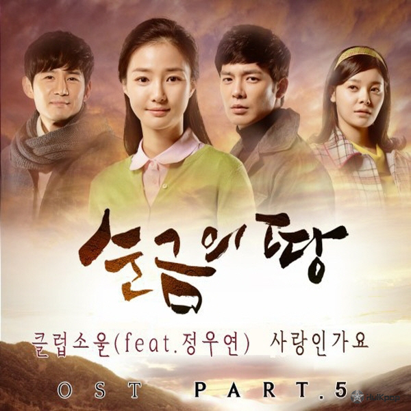 [Single] Club Soul – Land Of Gold OST Part 5
