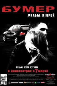 Poster Bummer 2