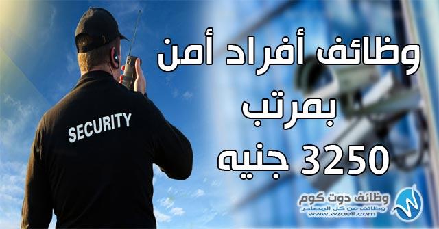 وظائف افراد امن بمرتب 3250 جنيه ومميزات كبرى على وظائف دوت كوم