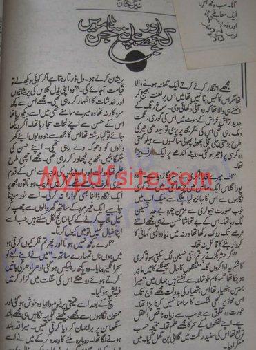 Kuch or Hay Apnay Sajan Main Novel