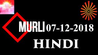 Brahma Kumaris Murli 07 December 2018 (HINDI) Madhuban BK Murli Today
