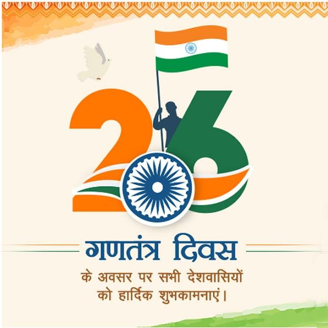 गणतंत्र दिवस की हार्दिक शुभकामनाएं पोस्टर, Happy Republic Day 2021 Wishes Poster