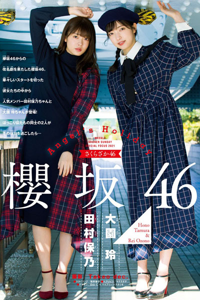 Hono Tamura 田村保乃, Rei Ozono 大園玲, Shonen Sunday 2021 No.02-03 (週刊少年サンデー 2021年2-3号)