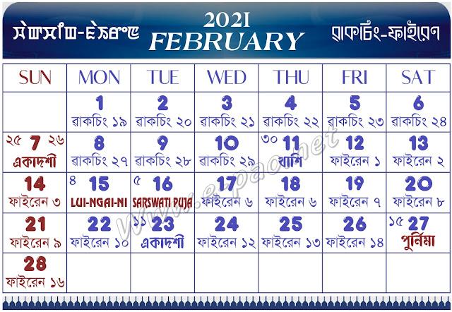 Manipuri Calendar 2021 February