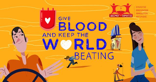 Μήνυμα του Συλλόγου Εθελοντών Αιμοδοτών Αργολίδας για την Παγκόσμια Ημέρα Εθελοντή Αιμοδότη (βίντεο)