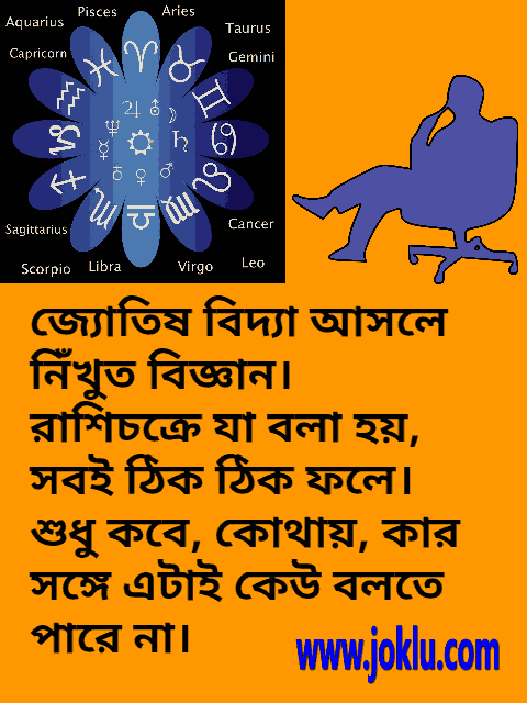 Astrology is an example of pure science Bengali funny quote