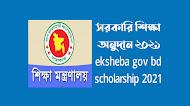 সরকারি শিক্ষা অনুদান ২০২১ আবেদন ফরম | Eksheba Scholarship 2021
