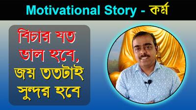 Short motivational stories - Karma