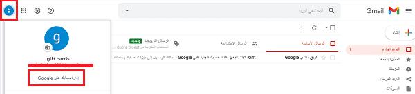 انقر على إدارة حسابك في جوجل Google