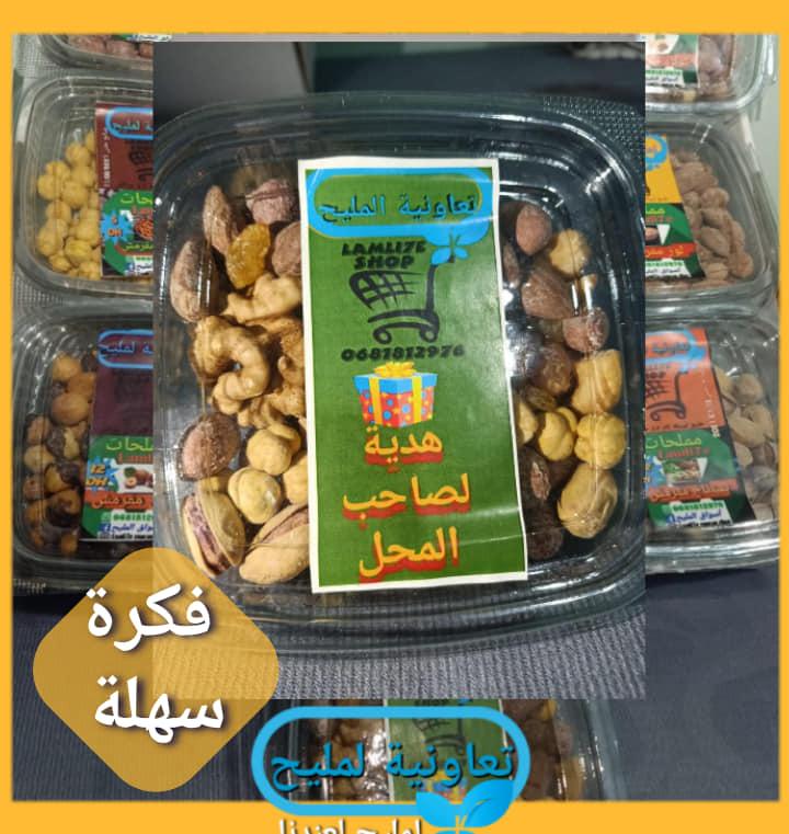 المشروع المربح توزيع فاكهة مجففة على المحلات