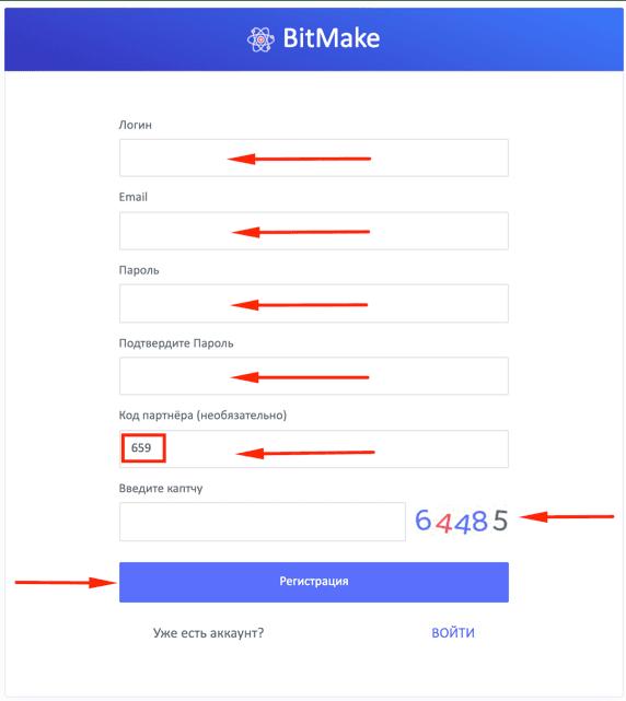 Регистрация в Bitmake 2