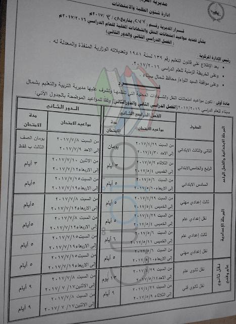جدول امتحانات الصف الثالث الاعدادي 2017 الترم الثاني محافظة شمال سيناء