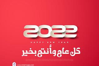 كل عام وانتم بخير 2022