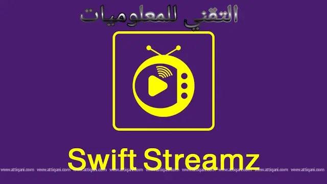 أفضل تطبيق Swift Streamz لمشاهدة القنوات المدفوعة مجانا