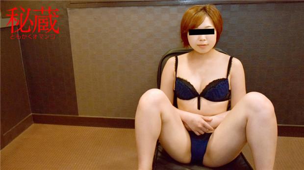 10musume 092220_01 天然むすめ 092220_01 秘蔵マンコセレクション ~あこ...