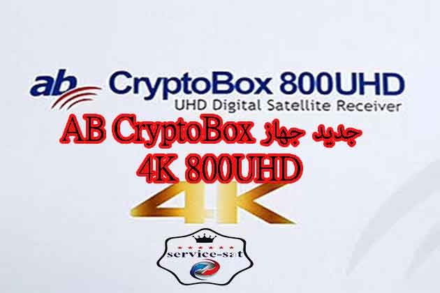 جديد جهاز AB CryptoBox 800UHD 4K