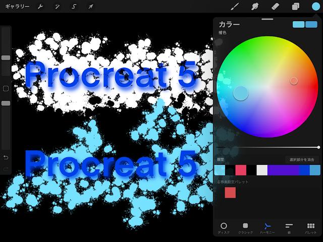 Procreate 5.0 カラーハーモニー
