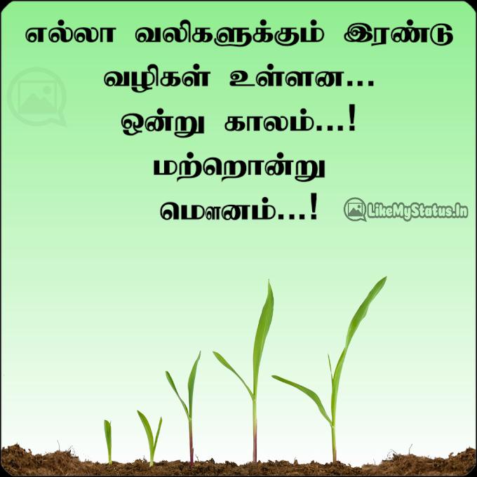எல்லா வலிகளுக்கும்... Mounam Tamil Quote...