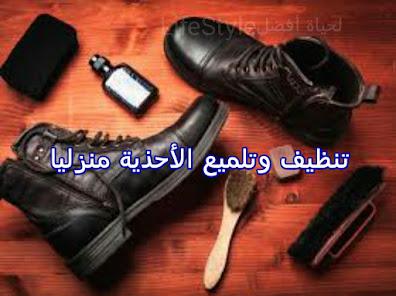 الأحذية الجلدية وكيفية تلميعها بطرق منزلية فعالة.