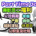 兼职员工福利 benefits of Part-time employee