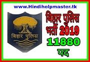 बिहार पुलिस सिपाही भर्ती 2019 पूरी जानकारी हिंदी में। Bihar police new vacancy 2019 for 11880 post in hindi.