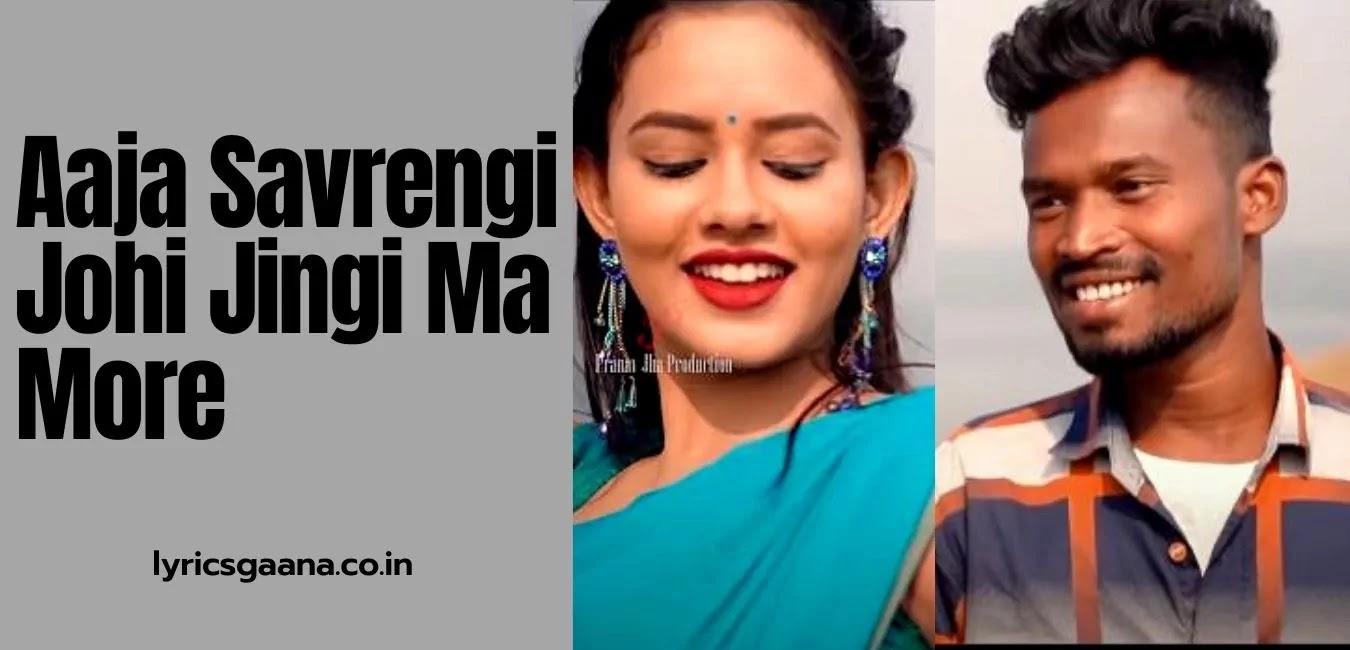 Cg Song Aaja Sawrengi Lyrics | Cg Mp3 Song | आजा सवरेंगी