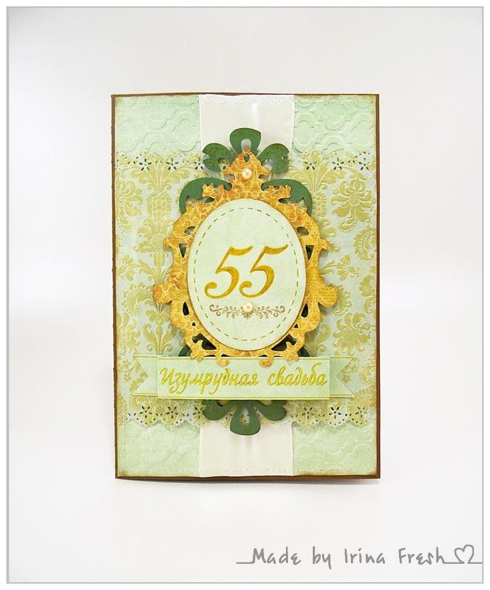 55 лет со дня свадьбы открытки
