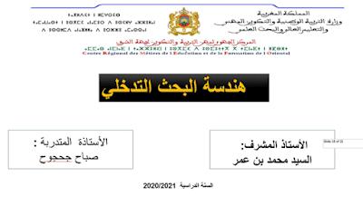 هندسة البحث التدخلي مادة اللغة العربية في التعليم الابتدائي في المنهاج المنقح نموذجا