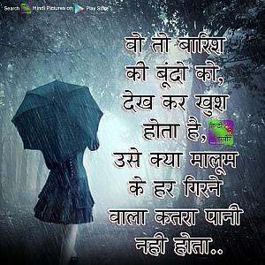 Top 8 Barish Status in Hindi 2017
