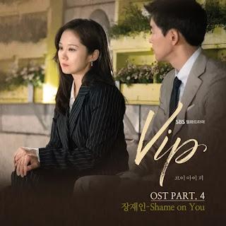 Jang Jaein - Shame on You (VIP OST Part 4) Lyrics
