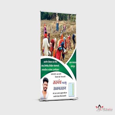 best election banner design in corel draw cdr file free download| चुनावी पोस्टर कैसे बनाये