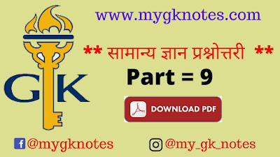 Most important general knowledge question pdf in hindi