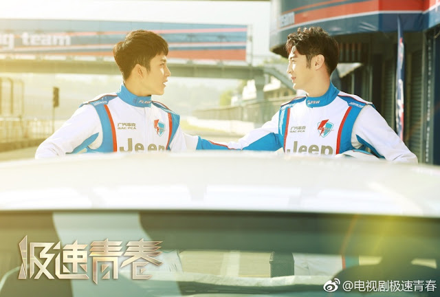 Speed Chinese TV Series car racing Elvis Han