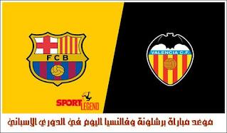 موعد مباراة برشلونة وفالنسيا اليوم في الدوري الإسباني