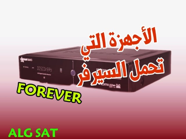 فوريفر -  Forever