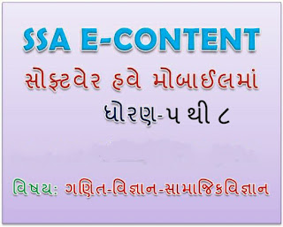 SSA E-Content Online Education Std 5 to 8