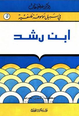 إبن رشد, الشعاع الأخير - خليل شرف الدين , pdf