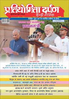 Pratiyogita Darpan PDF July 2019