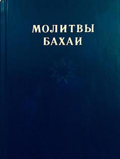 Молитвенник бахаи. Издание 2014 года.