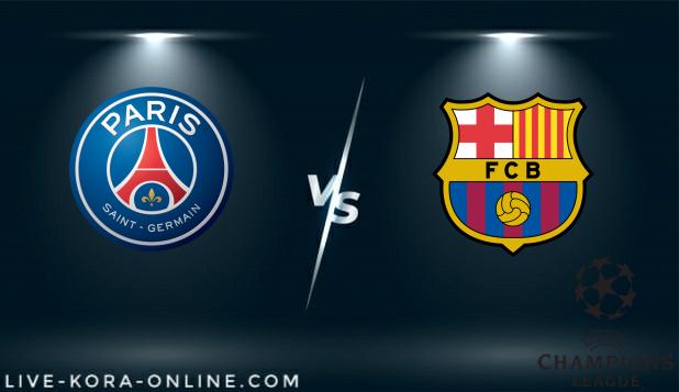 مشاهدة مباراة برشلونه وباريس سان جرمان بث مباشر اليوم بتاريخ 16-02-2021 في دوري ابطال اوروبا