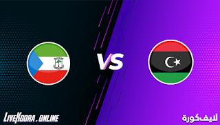 مشاهدة مباراة ليبيا وغينيا الإستوائية بث مباشر بتاريخ 11-11-2020 في تصفيات كأس أمم أفريقيا